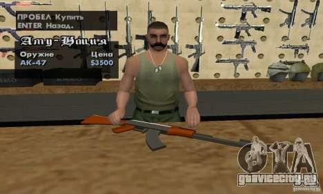 Новый АК-47 для GTA San Andreas