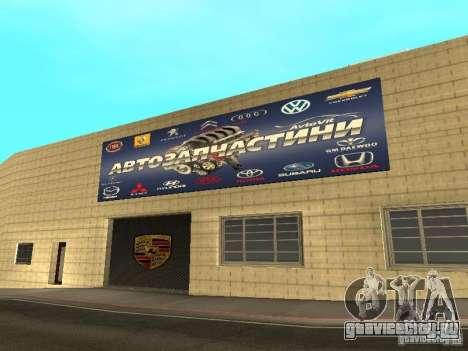 Автосалон Porsche для GTA San Andreas седьмой скриншот