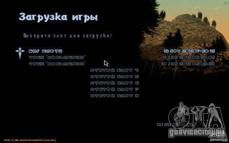 Новый шрифт для GTA San Andreas второй скриншот