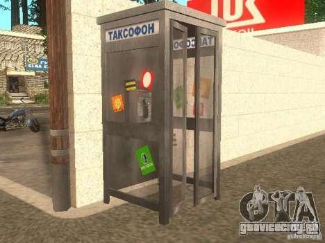 Село Степаново для GTA San Andreas второй скриншот