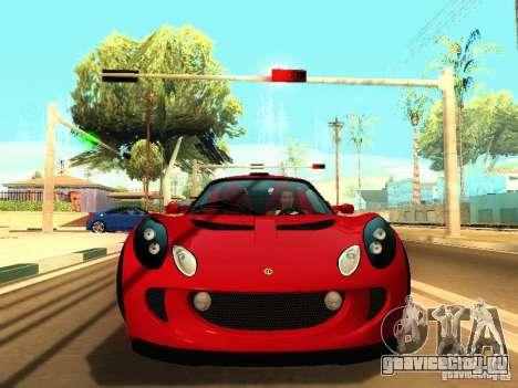 Lotus Exige 240R для GTA San Andreas вид слева
