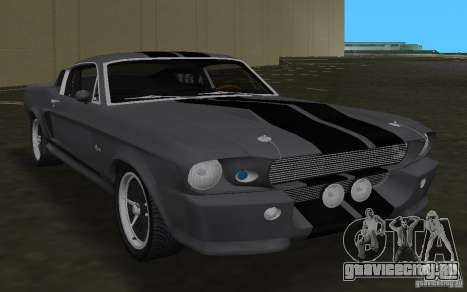 Shelby GT500 Eleanor для GTA Vice City
