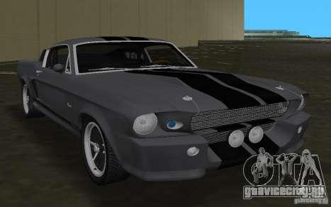 Shelby GT500 Eleanor для GTA Vice City