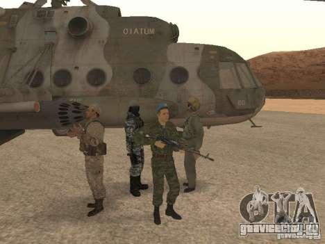 Спецназ ВДВ для GTA San Andreas третий скриншот