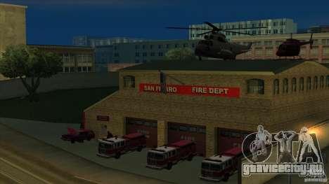 Оживление пожарной части в Сан-Фиерро v2.0 Final для GTA San Andreas