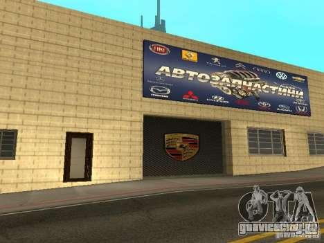 Автосалон Porsche для GTA San Andreas восьмой скриншот
