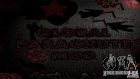 Global Parachute Mod для GTA San Andreas