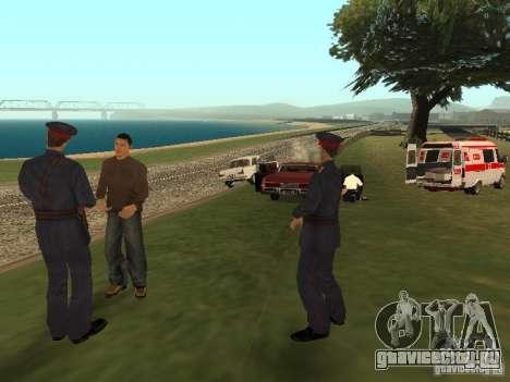 Ужасная авария для GTA San Andreas