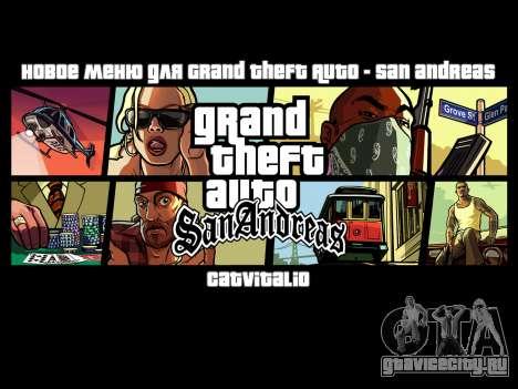 Новое меню от CatVitalio для GTA San Andreas