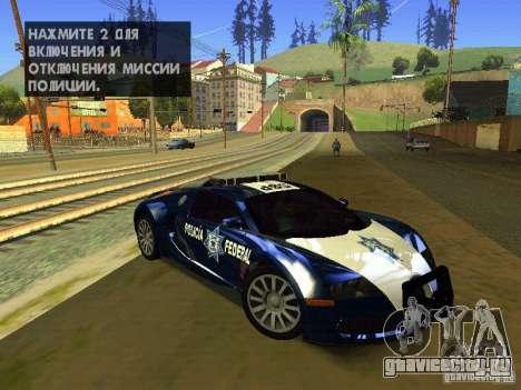 Bugatti Veyron Federal Police для GTA San Andreas