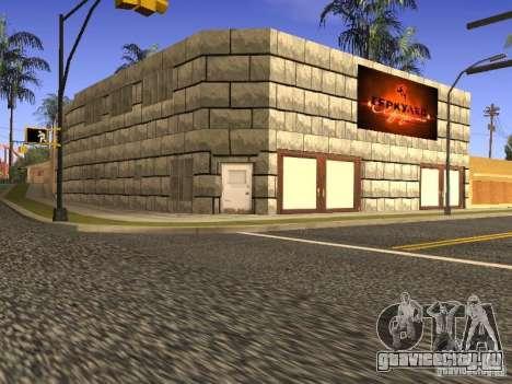New Los Santos для GTA San Andreas