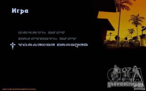 Новый шрифт для GTA San Andreas