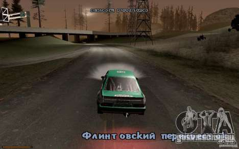 Новый шрифт для GTA San Andreas пятый скриншот