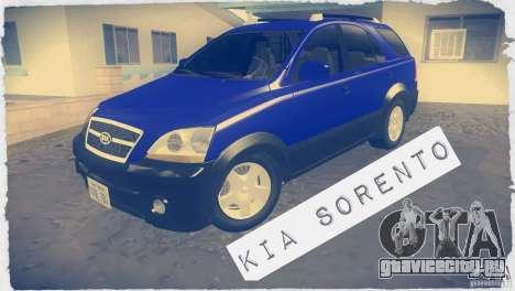 Kia Sorento для GTA San Andreas