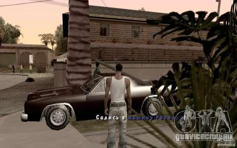 Новый шрифт для GTA San Andreas седьмой скриншот
