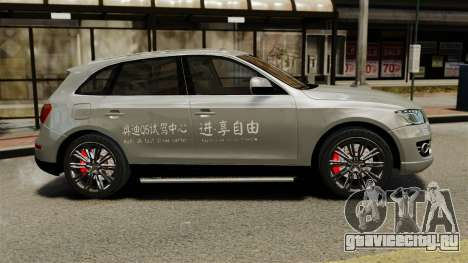 Audi Q5 Chinese Version для GTA 4 вид слева