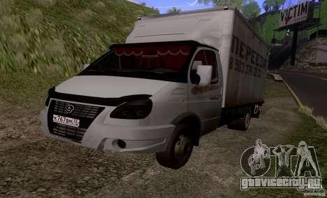 ГАЗ 3302 Бизнес для GTA San Andreas вид сзади слева