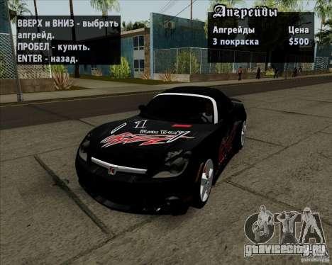 Saturn Sky Red Line 2007 v1.0 для GTA San Andreas вид сбоку