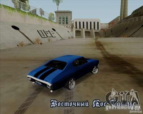 Chevrolet Chevelle SS для GTA San Andreas вид сзади слева