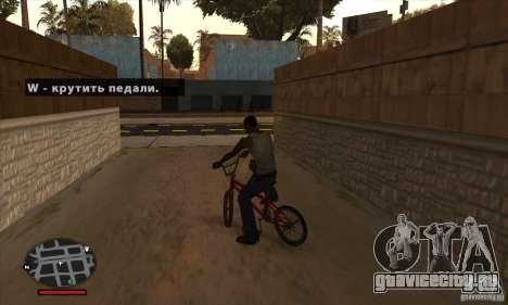 HUD for SAMP для GTA San Andreas четвёртый скриншот