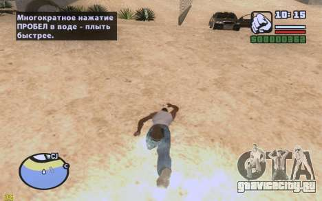 ENBSeries By VadimSpiridonov v.0.2 для GTA San Andreas седьмой скриншот