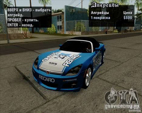 Saturn Sky Red Line 2007 v1.0 для GTA San Andreas вид справа