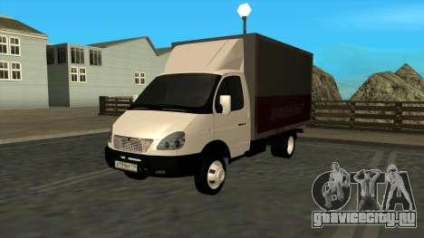 ГАЗ 3302 Газель для GTA San Andreas