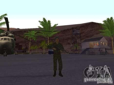 Спецназ ВДВ для GTA San Andreas