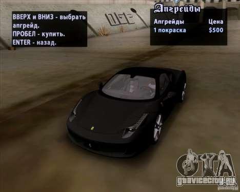 Ferrari 458 Italia V12 TT Black Revel для GTA San Andreas вид изнутри
