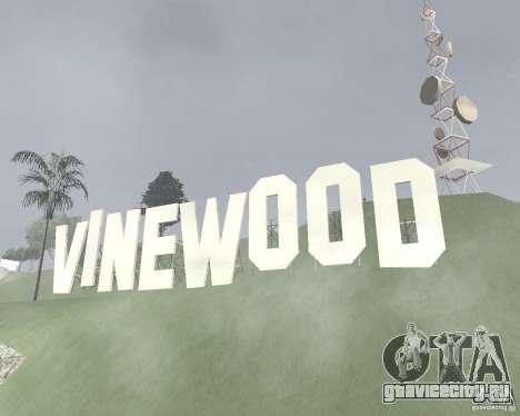 Vinewood - запретная зона для GTA San Andreas