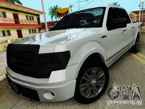 Ford F150 Platinum Edition 2013 для GTA San Andreas
