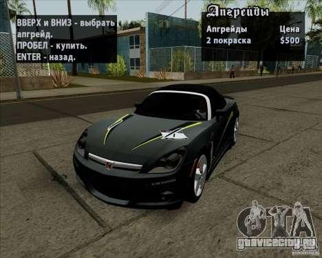 Saturn Sky Red Line 2007 v1.0 для GTA San Andreas вид изнутри