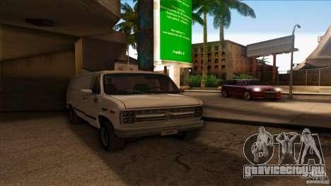 Chevrolet Van G20 для GTA San Andreas