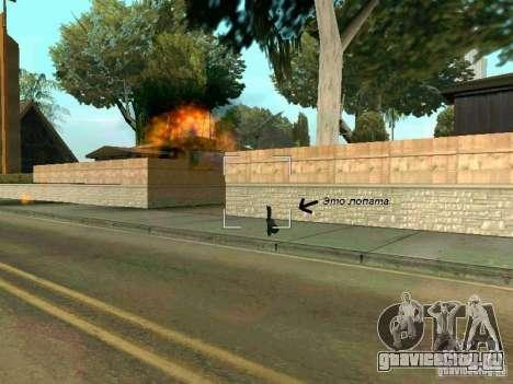 Лопатомёт для GTA San Andreas восьмой скриншот