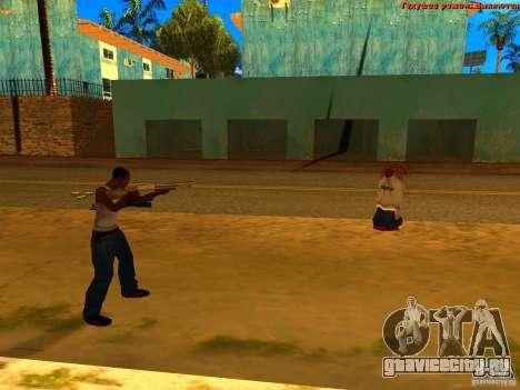 New Animations V1.0 для GTA San Andreas второй скриншот