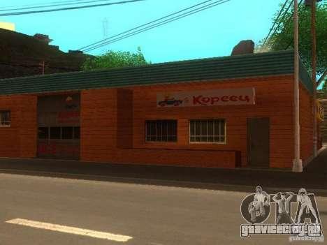 Село Степаново для GTA San Andreas третий скриншот