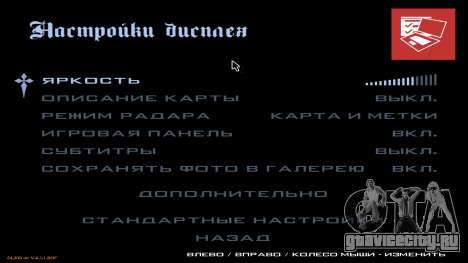 Новое меню от CatVitalio для GTA San Andreas восьмой скриншот