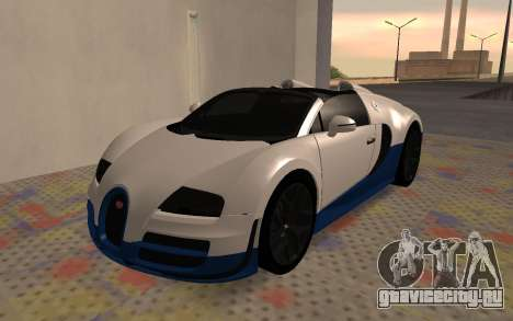 Bugatti Veyron Grand Sport Vitesse для GTA San Andreas