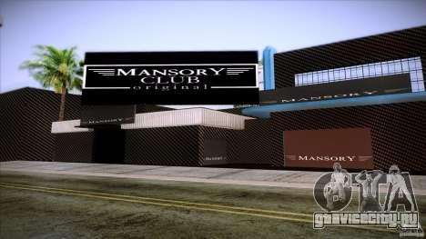 Mansory Club Transfender & PaynSpray для GTA San Andreas
