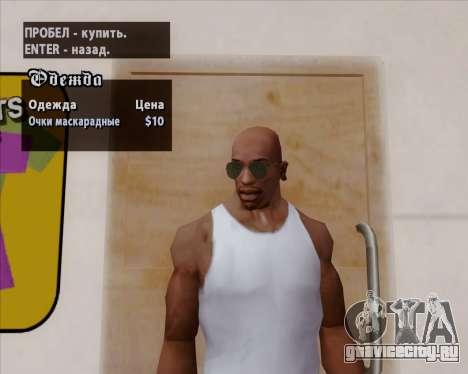 Зелёные очки Авиаторы для GTA San Andreas шестой скриншот