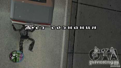 GTAIV HUD Для широких экранов (16:9) v2 для GTA San Andreas шестой скриншот
