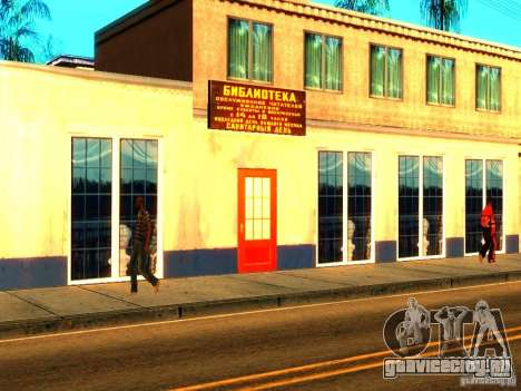 Новые текстуры Лос Сантоса для GTA San Andreas шестой скриншот