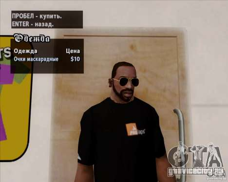 Очки Авиатор для GTA San Andreas третий скриншот