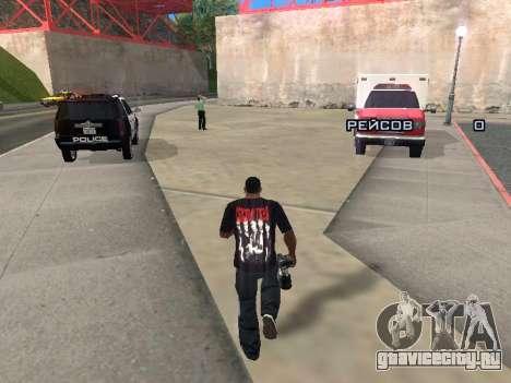 Репортёр для GTA San Andreas второй скриншот