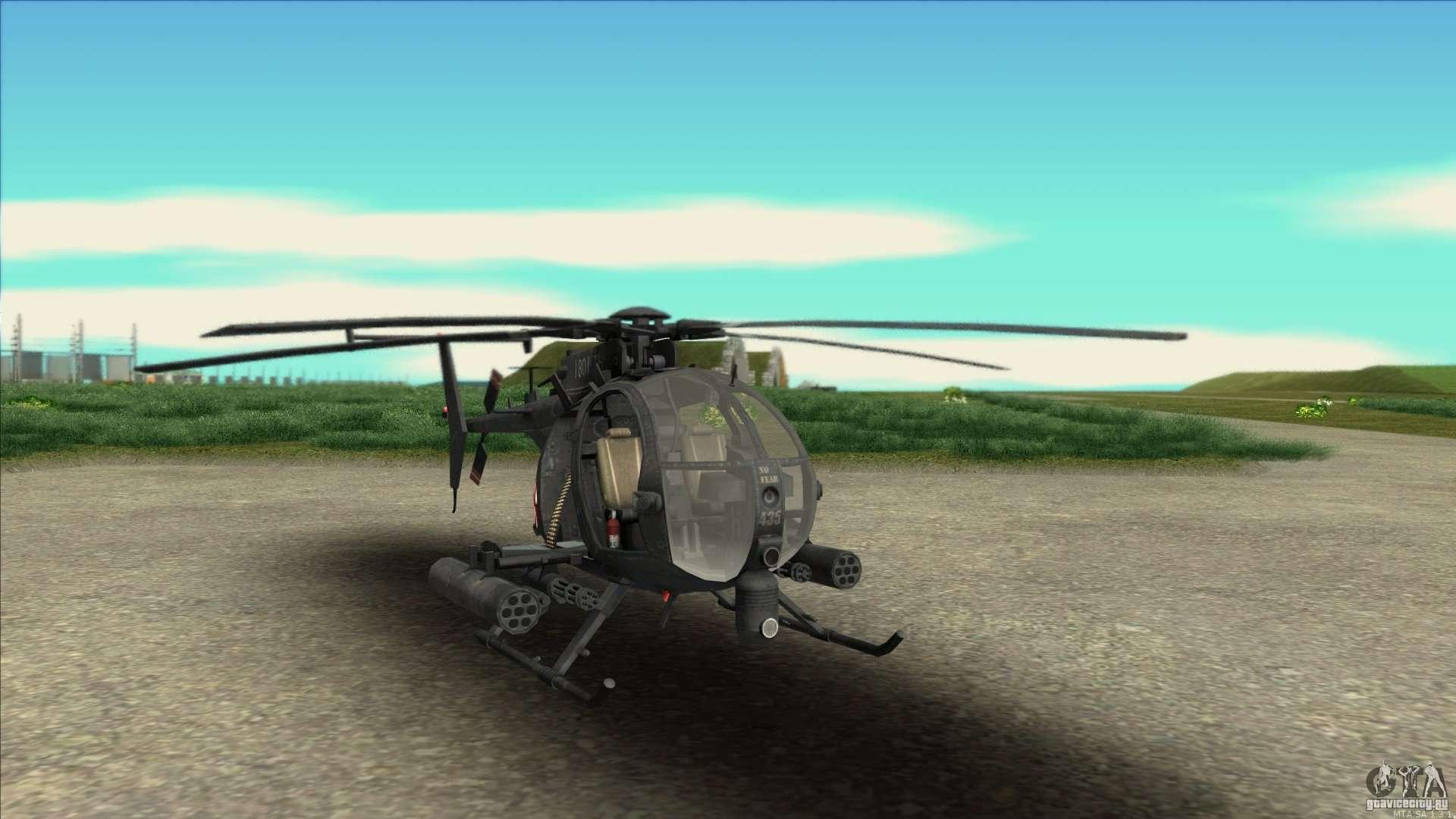 Коды на Вертолеты в ГТА Сан Андреас