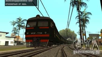 ЭР2Р-7750 для GTA San Andreas