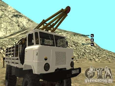 Газ 66 Буровая для GTA San Andreas вид изнутри