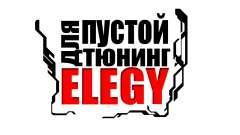 Пустой тюнинг для Elegy