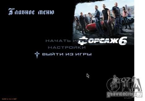 Главное меню Форсаж 6 для GTA San Andreas