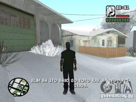 Переключение между героями как в GTA V для GTA San Andreas второй скриншот